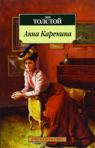 9785389052642: Anna Karenina