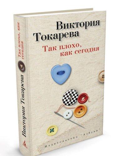 Tak ploho, kak segodnja: Viktorija Tokareva