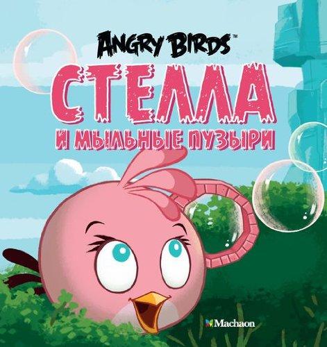 9785389055926: Angry Birds. Stella's Eggventure / Angry Birds. Stella i mylnye puzyri (In Russian)