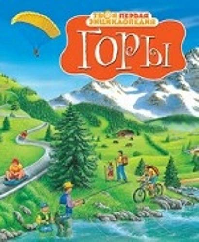 9785389056350: L'imagerie de la montagne / Gory (In Russian)