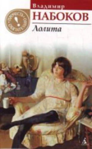 9785389056718: Lolita (Russian Edition)