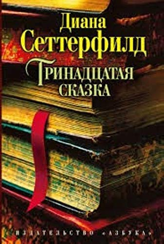 9785389058330: Trinadtsataya skazka 001.048. The Big Book