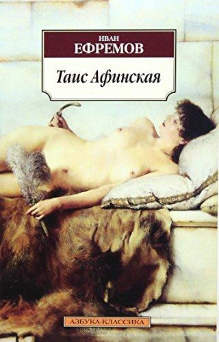 Tais Afinskaja: Efremov, Ivan