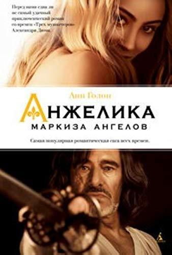Anzhelika - markiza angelov: Golon A.