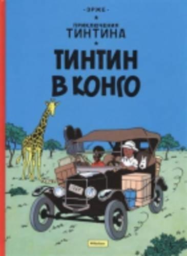 9785389073470: Tintin v Kongo. Prikljuchenija Tintina: Tintin in the Congo - Tintin v Kongo (Tintin in Russian)