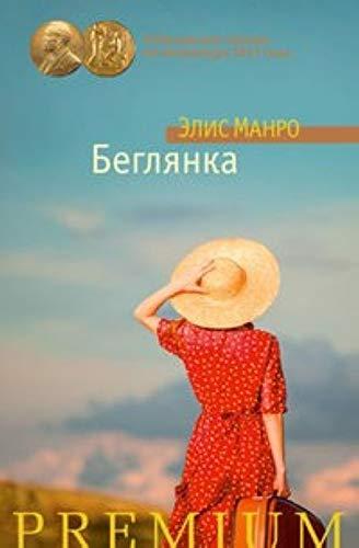 Beglyanka: Manro E.