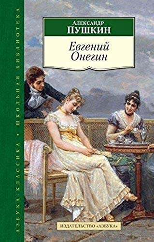 9785389075320: Evgenii Onegin( in Russian)