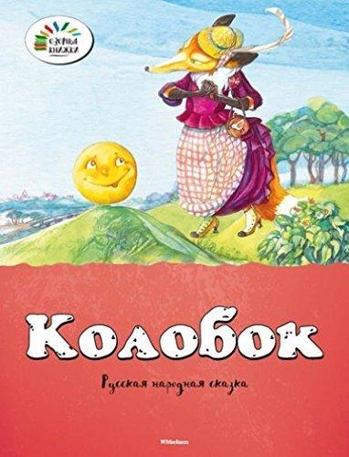 9785389076877: Kolobok.Russkaia nvarodnaia skazka