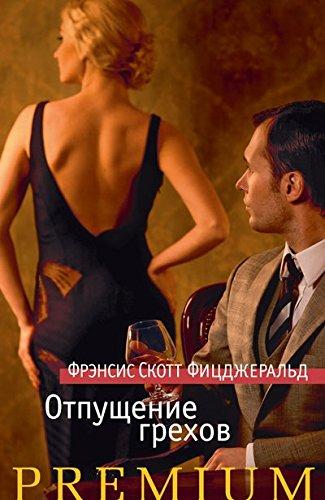 Otpucshenie grekhov: Fitsdzheral'd F.