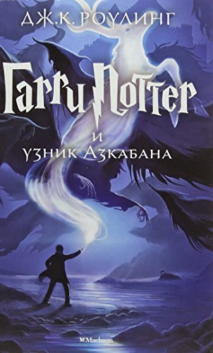 9785389077881: Harry Potter 3. Garry Potter i uznik Azkabana