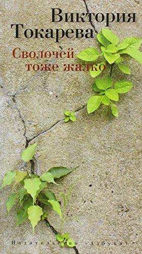 9785389078765: Svolochej tozhe zhalko
