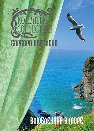 Vliublennaia v more: Barbara Kartlend