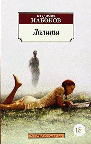 9785389086357: Lolita: Azbuka-Klassika