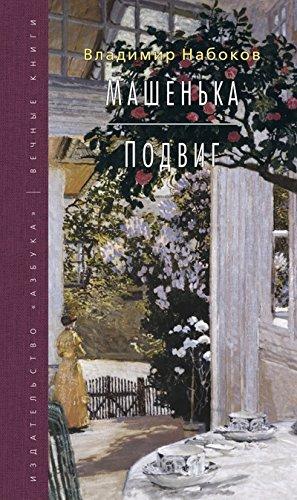 Mashen'ka. Podvig: Nabokov V.