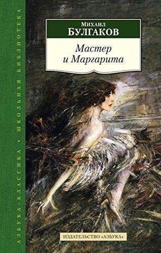 9785389086777: Master i Margarita (16+,)