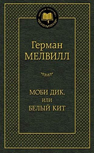 9785389095991: Mobi Dik, ili Belyi Kit