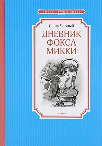 9785389102439: Dnevnik foksa Mikki