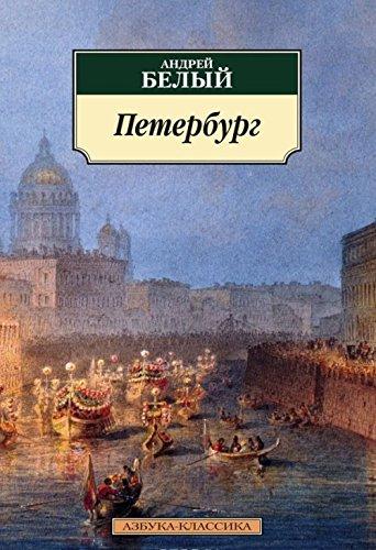 9785389102460: Peterburg