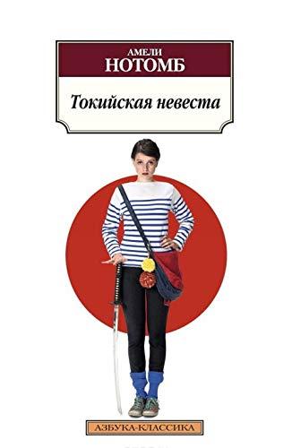 9785389106024: Tokiyskaya nevesta