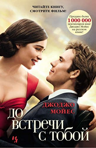 9785389109476: Do vstrechi s toboi (Me before you - in Russian language)