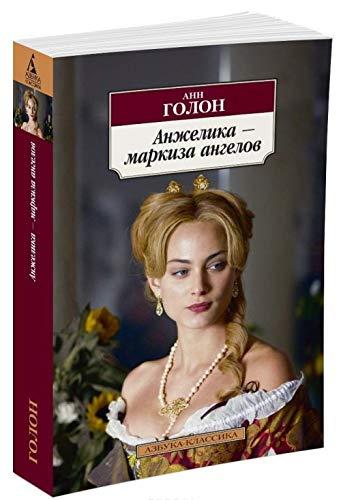 anzhelika markiza angelov: ann golon