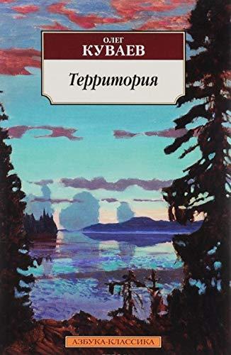 Territorija: oleg kuvaev