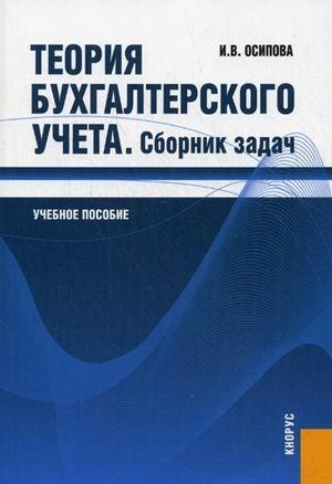 9785390004043: Accounting Theory a collection of tasks. / Teoriya bukhgalterskogo ucheta sbornik zadach.