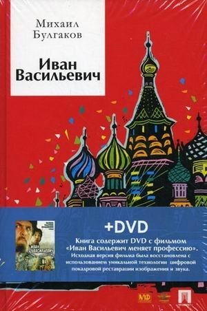 9785392012794: Ivan Play DVD movie