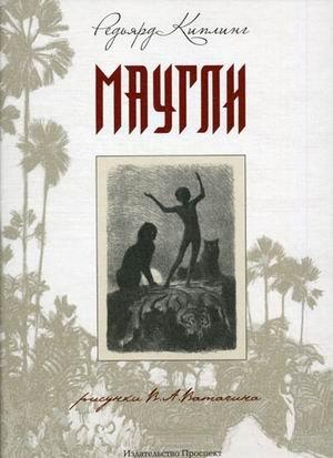 Mowgli story tale M Prospect 2011 Maugli: R. D. Kipling