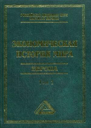 9785394002243: The economic history of the world. Europe. T. 2. T 2 (Vol 4) / Ekonomicheskaya istoriya mira. Evropa. T. 2. T 2(izd 4)