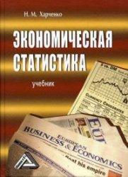 9785394006401: Economic Statistics Textbook Ekonomicheskaya statistika Uchebnik