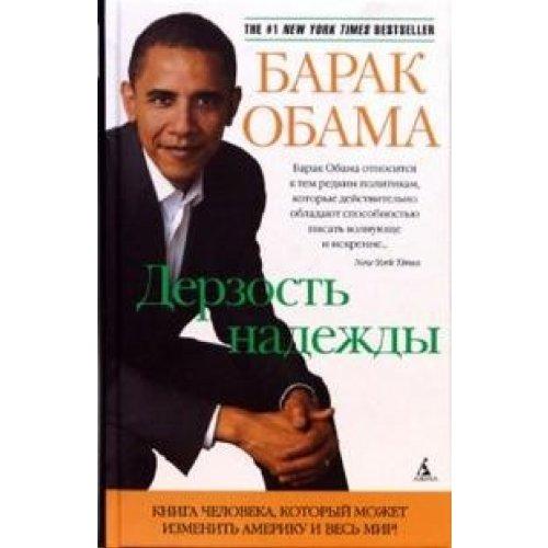 Derzost' Nadezhdy: Mysli o Vozrozhdenii Amerikanskoi Mechty[: ]: Obama, Barak
