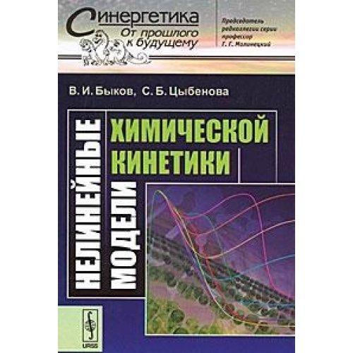 9785396003385: Nelineynye modeli himicheskoy kinetiki