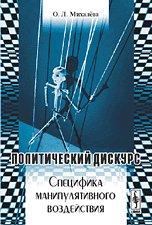 9785397002271: Political Discourse specificity manipulative influence Politicheskiy diskurs Spetsifika manipulyativnogo vozdeystviya