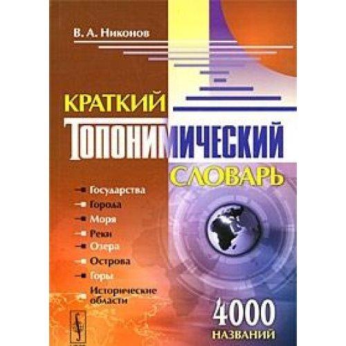9785397003865: Summary toponymic Dictionary - 2 nd ed. / Kratkiy toponimicheskiy slovar - 2-e izd.