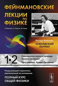 9785397008921: The Feynman Lectures on Physics. Volume 1: Mechanics. Heat. Radiation (Russian Language Edition)