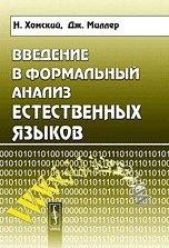 9785397009102: Introduction to the formal analysis of natural languages - 3rd ed. / Vvedenie v formalnyy analiz estestvennykh yazykov - 3-e izd.