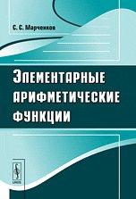 9785397009713: Elementary arithmetic functions / Elementarnye arifmeticheskie funktsii