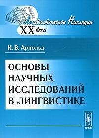 9785397012768: Basic research in linguistics / Osnovy nauchnykh issledovaniy v lingvistike