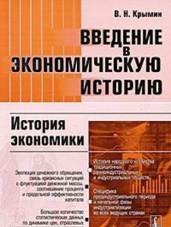 9785397012775: Introduction to Economic History Economic history Vvedenie v ekonomicheskuyu istoriyu Istoriya ekonomiki