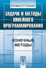 9785397013321: Objectives and methods of linear programming Finite methods / Zadachi i metody lineynogo programmirovaniya Konechnye metody