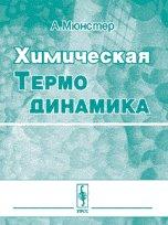 9785397014342: Chemical thermodynamics. Per. with him. / Khimicheskaya termodinamika. Per. s nem.