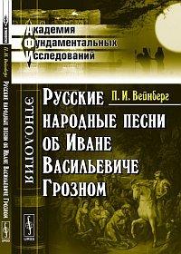 9785397028813: Russkie narodnye pesni ob Ivane Vasileviche Groznom