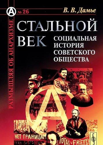 """9785397037686: Stalnoy vek. Sotsialnaya istoriya sovetskogo obschestva â""""– 26"""