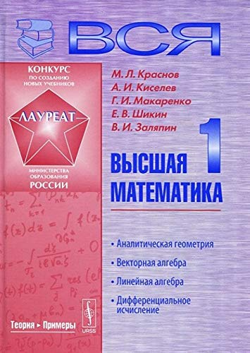 vsja vysshaja matematika tom 1 analiticheskaja geometrija: m l krasnov