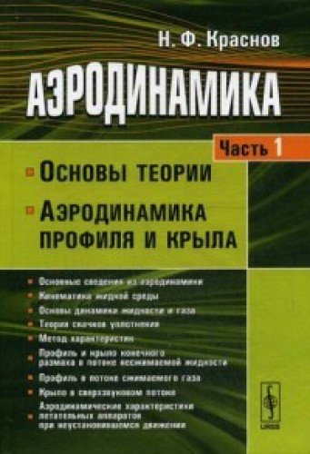9785397047111: Aerodinamika. Ch.1: Osnovy teorii. Aerodinamika profilya i kryla
