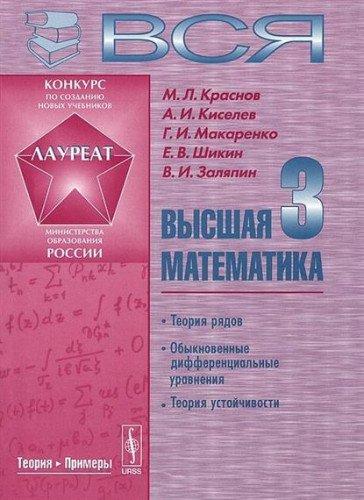 vsja vysshaja matematika tom 3 teorija rjadov: m l krasnov