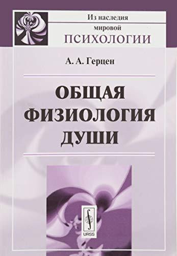 Obschaja fiziologija dushi: Aleksandr Gertsen