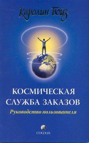 9785399001074: Satellite service orders Kosmicheskaya sluzhba zakazov