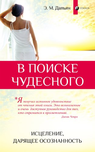9785399001456: V poiske chudesnogo: Iscelenie osoznannoct'ju (In Search of the Miraculous, Russian Edition)